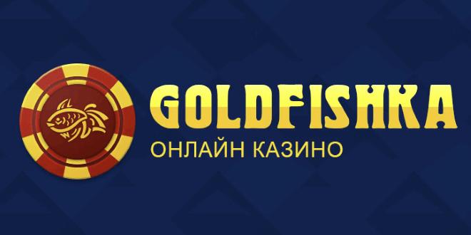 Goldfishka
